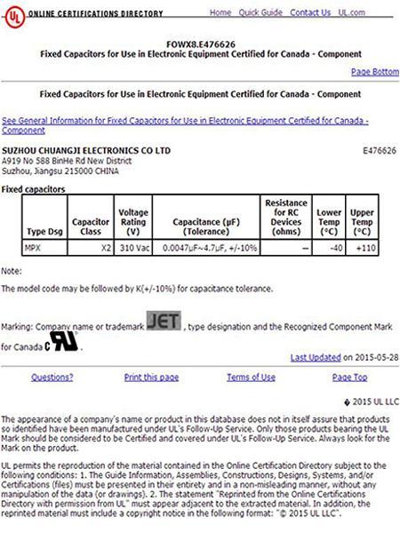 创基电子UL证书