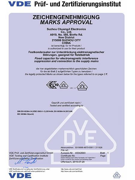 创基电子VDE_CERTIFICATE证书