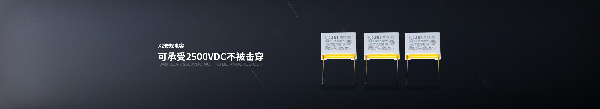 创基电子X2安规电容